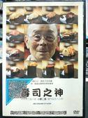 影音專賣店-P07-239-正版DVD-日片【壽司之神】-小野二郎 小野禎一 小野隆