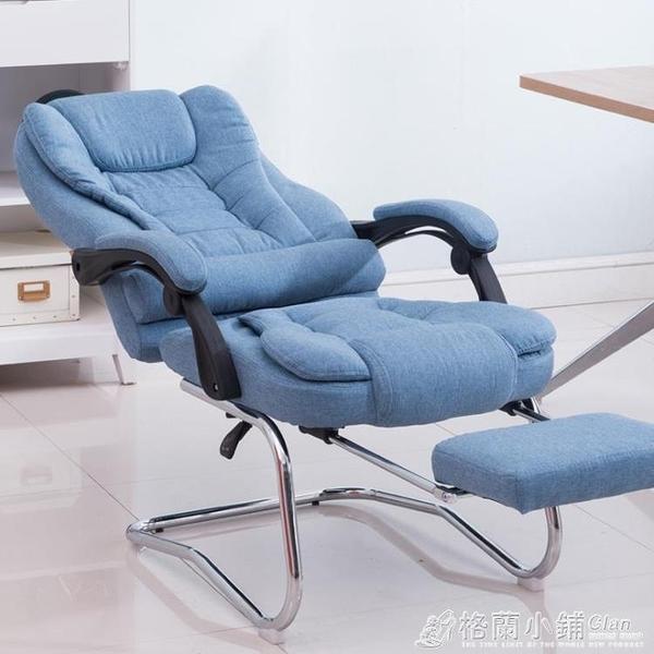 布藝電腦辦公椅家用老板椅子按摩可躺午休老板椅特價凳子弓形會議ATF 格蘭小舖