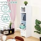 櫥櫃 廚房收納櫃 電器櫃 馬卡龍日式廚房電器櫃(寬39公分) 天空樹生活館