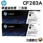 【二支組合 ↘4690元】HP CF283A 83A 黑色 原廠碳粉匣 適用HP M127 M125a M125nw M201 MFP M225d