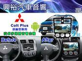 【專車專款】2017~2019年三菱Colt Plus專用9吋觸控螢幕安卓多媒體主機*藍芽+導航+聲控+安卓6.0