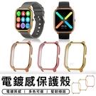 【台灣現貨 D006】電鍍保護殼 智能手錶 PC保護殼 包覆邊框 智能手錶錶殼 華米 Amazfit GTS