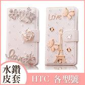 HTC U11EYEs U11Plus A9S U Ultra D10 Pro Desire 828 728 皇冠白色水鑽皮套 手機皮套 皮套 訂製