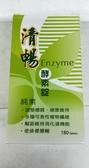 清暢酵素錠 180錠(瓶)*6瓶