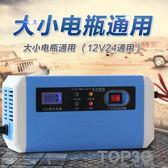 汽車電瓶充電器12V24V伏轎車貨車摩托車智能修復純銅蓄電池充電機