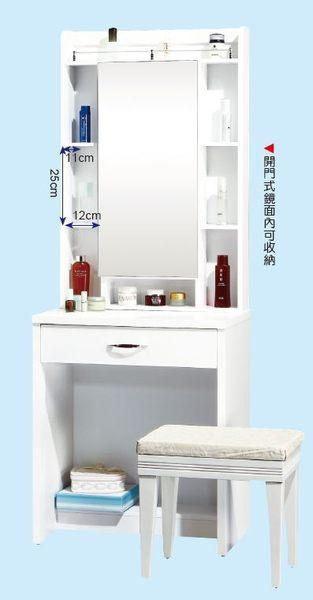 【森可家居】妮可拉2尺白色鏡台 7JF112-3 梳化妝檯 北歐風