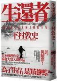 生還者:江戶川亂步賞評審一致零負評之怪物新人作家  下村敦史,最新山岳懸疑傑作!