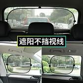 汽車遮陽擋遮陽板車用車內網紗簾吸盤式太陽側窗車窗遮光防曬隔熱 【蜜斯蜜糖】