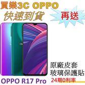 OPPO R17 Pro 手機 128G 【送 原廠皮套+玻璃保護貼】 24期0利率