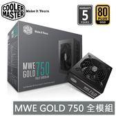 【免運費】CoolerMaster MWE GOLD 750 全模組 金牌 80PLUS 電源供應器 MWE750 750W 五年保固 (MPY-7501-AFAAG)