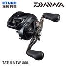 漁拓釣具 DAIWA TATULA TW 300L [兩軸捲線器]