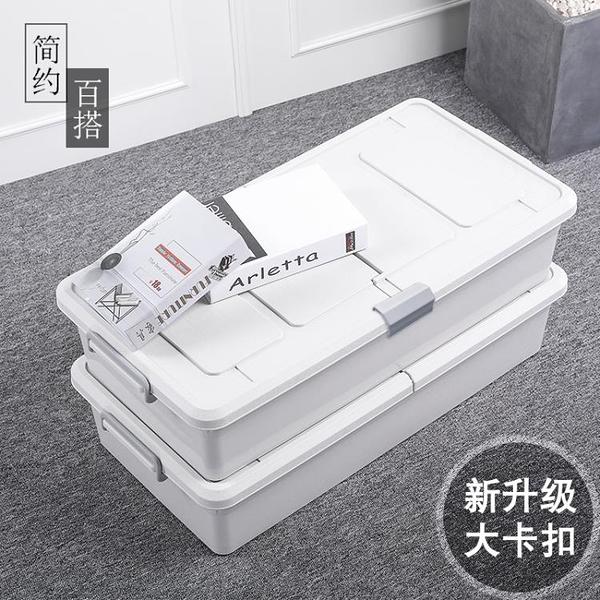 特大號床底收納箱抽屜式扁平塑膠收納盒整理箱床下衣服有蓋儲物箱jy【免運】