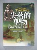 【書寶二手書T1/地理_IOX】失落的聖物-世界五千年民俗之謎_張微
