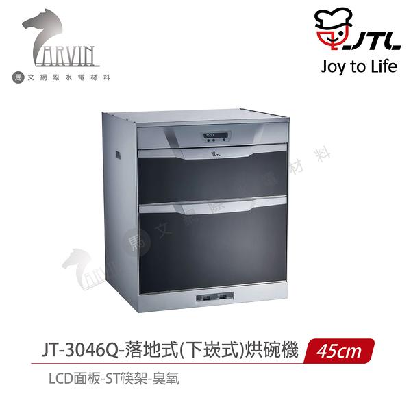 《喜特麗》落地/下崁式烘碗機JT-3046Q(45cm) / JT-3056Q(50cm)- 臭氧殺菌+LCD面板+ST筷架