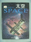 【書寶二手書T6/少年童書_ZAV】太空_Peter Bond[原著]; 傅湘雯譯