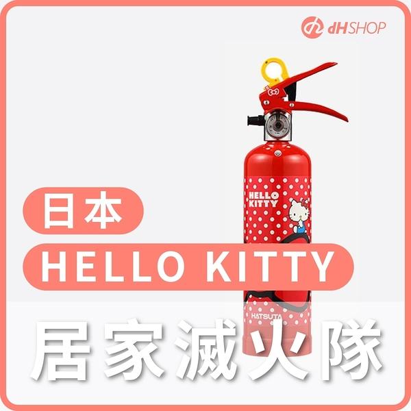 【dHSHOP】HELLO KITTY居家滅火隊 日本 滅火器專對付油類型火災 全台唯一台日雙認證 含運