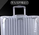 行李箱保護套透明外套防塵罩