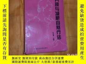 二手書博民逛書店罕見養顏與減肥自然療法Y3121 杜傑慧 主編 中國醫藥科技出版