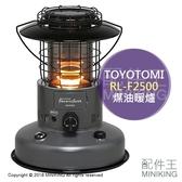 日本代購 空運 TOYOTOMI RL-F2500 煤油暖爐 限定品 電子點火 Favor class 深灰色
