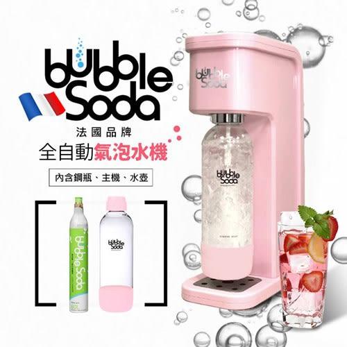 【法國BubbleSoda】全自動氣泡水機-花漾粉 BS-304
