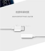 type-c轉3.5mm耳機轉接頭typec原裝轉接線p20 P30/pro插口轉換頭音頻轉換器 交換禮物