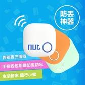 防丟神器nut2手機錢包防丟器掛繩尋物鑰匙扣定位藍芽智慧呼叫器雙12購物節