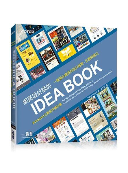 (二手書)網頁設計師的IDEA BOOK:一窺頂尖網頁的設計趨勢、主題與樣式