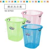 【九元  】有達0703 繽紛洗衣籃髒衣籃收納籃置物籃 製