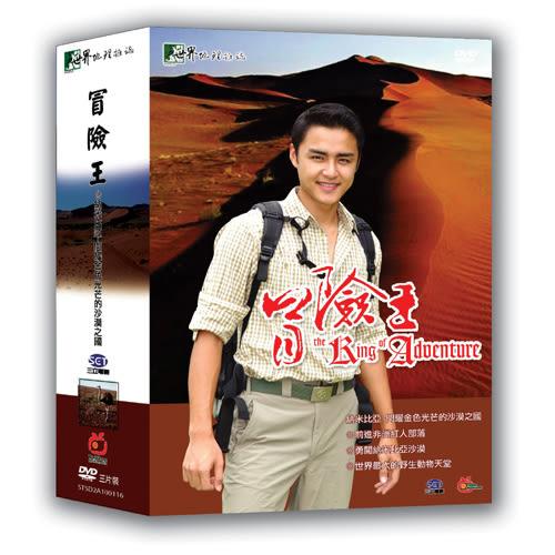 三立世界地理雜誌-冒險王/明道/納米比亞(3集DVD)