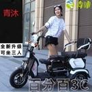 電動三輪車 新款家用電動三輪車成人代步車...