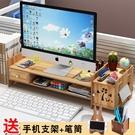 護頸電腦顯示器屏增高架辦公室液晶底座墊高架桌面鍵盤收納置物架