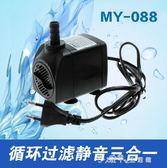 MY-088潛水泵魚缸水族箱假山循環抽水泵超靜音25W 小確幸生活館