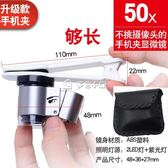 放大鏡高倍高清帶燈LED便攜式30迷你手機顯微鏡 多色小屋