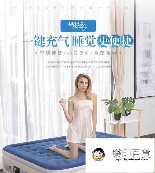 美拉奇三層充氣床家用雙人氣墊床加厚加高充氣床墊單人簡易折疊床 樂印百貨