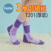 Footer T201 M號(厚襪) 減壓顯瘦登山運動襪 3雙超值組, ;蝴蝶魚戶外