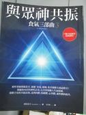 【書寶二手書T1/宗教_QIY】與眾神共振-食氣三部曲3_潔絲慕音