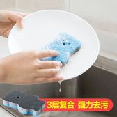 【TT】金剛砂卡通海綿擦洗鍋百潔布 清潔去汙海綿刷碗神奇魔力擦