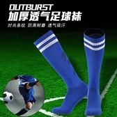 買2送1 足球襪長筒襪成人兒童足球襪男女中筒毛巾底加厚運動襪子【貼身日記】