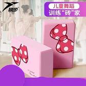 瑜伽磚-高密度輔助工具用品泡沫兒童舞蹈壓腿練功專用磚塊 完美情人館