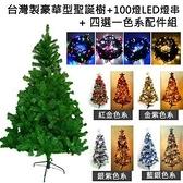 5尺豪華版綠聖誕樹(飾品組+100燈LED燈2串金紫色系+四色彩光