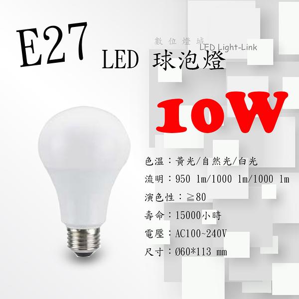 E27 LED球泡燈 10W【摩燈概念坊】居家燈泡 全電壓