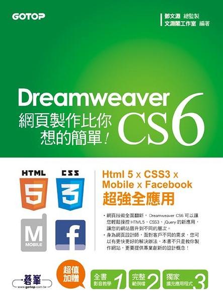 (二手書)Dreamweaver CS6網頁製作比你想的簡單:Html 5 x CSS3 x Mob