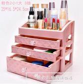 抽屜式大號化妝品收納盒桌面整理口紅首飾盒護膚品面膜置物架家用『韓女王』