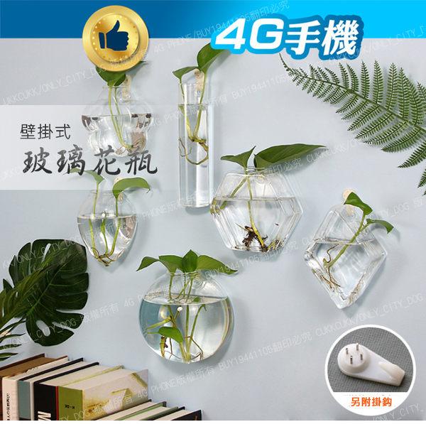 懸掛式壁掛玻璃花瓶 水培 綠化 淨化空氣 牆壁 玻璃 佈置 花器 創意 玻璃装飾器皿【4G手機】
