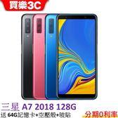 三星 A7 2018手機 128G 【送 64G記憶卡+空壓殼+玻璃保護貼】 24期0利率 Samsung A750