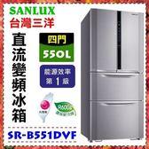 《台灣三洋SANLUX》551L面板觸控四門變頻冰箱 SR-B551DVF