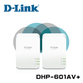 【限時下殺至1231】 D-Link DHP-601AV+ 雙包裝 電力線 網路橋接器