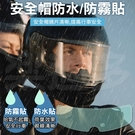 安全帽鏡片防水貼膜 防霧貼膜 6037