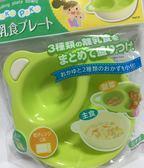 日本 inomata 雙層分格離乳碗/幼兒離乳食用碗 便利食物碗 2種顏色任選 -綠色【2716】
