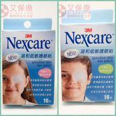 3M溫和低敏護眼貼 兒童、大人尺寸可選購【艾保康】